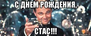 s-dnem-rozhdeniya-stas-kartinki-47.jpg