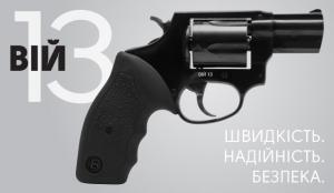 revolver-viy13_2.jpg