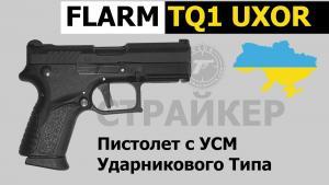flarm-tq1-uxor-wp1.jpg