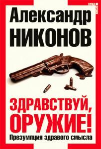 nikonov-cover.jpg