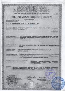 sova-sertifikat.jpg