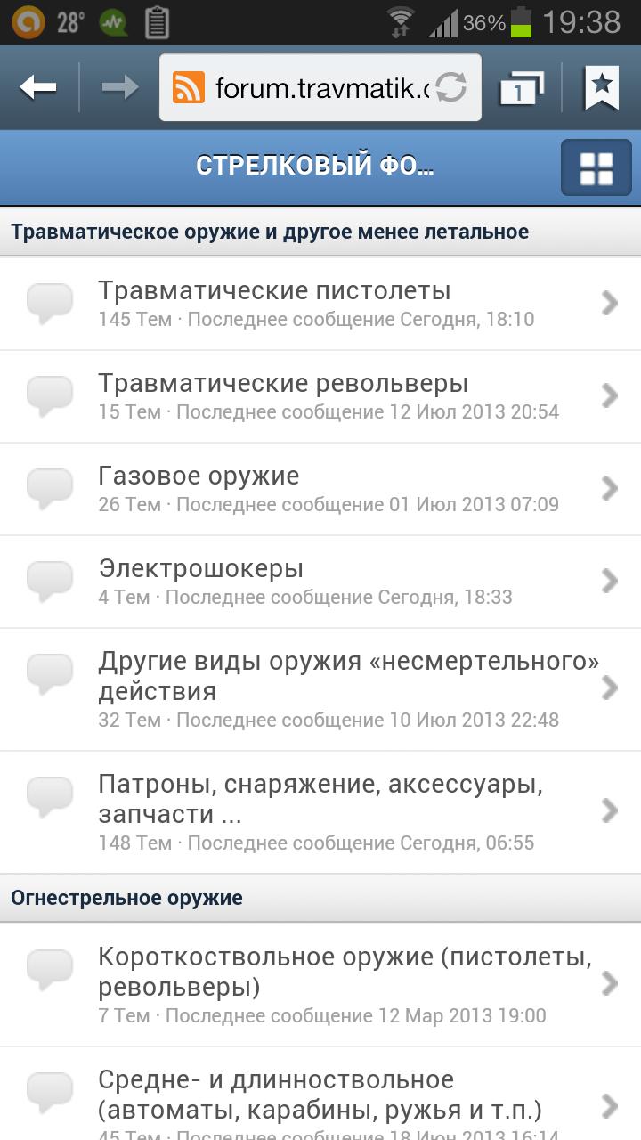 Screenshot_2013-07-14-19-38-18.png
