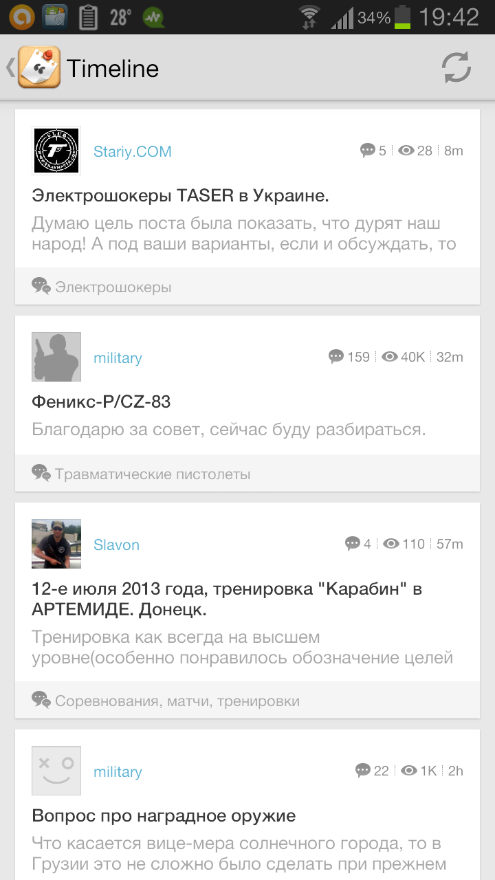 Screenshot_2013-07-14-19-42-58.png