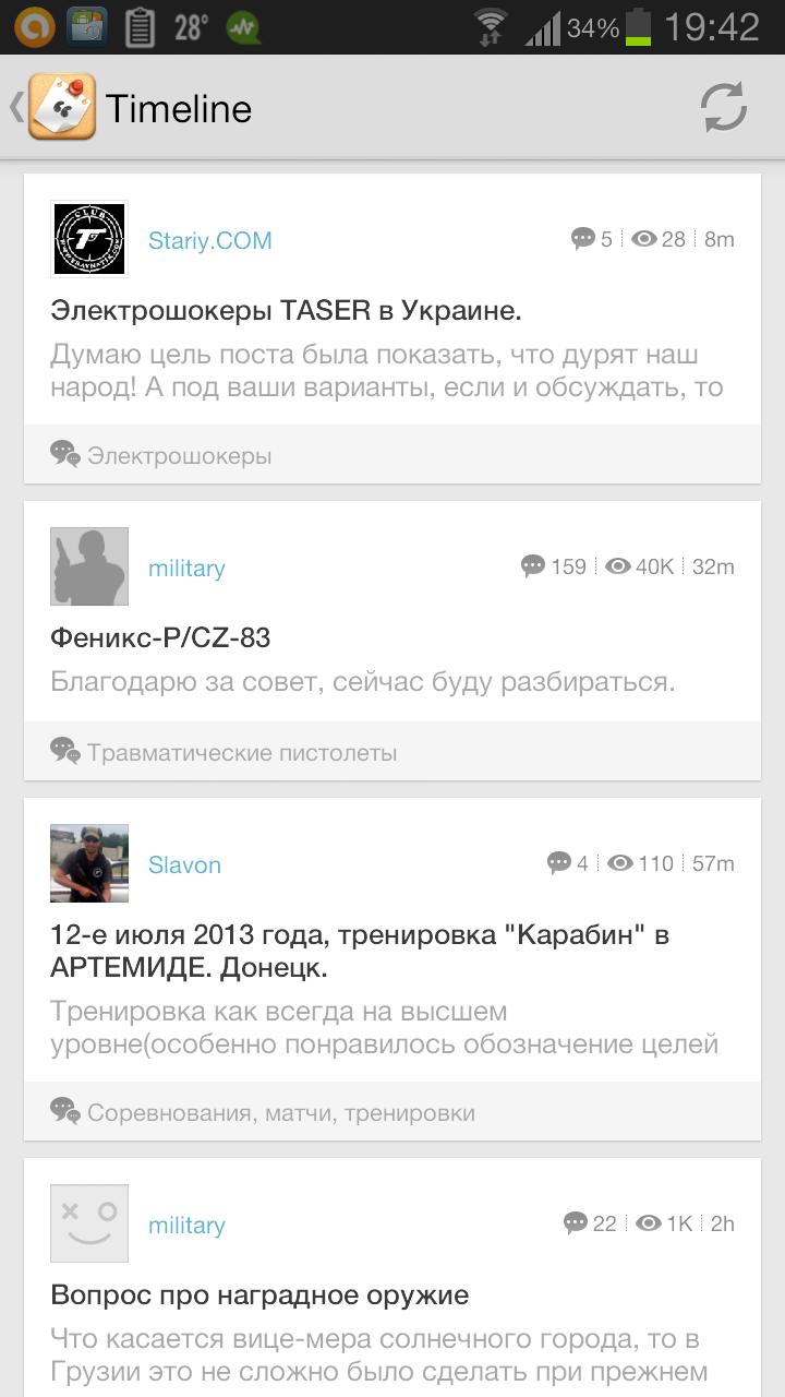 Screenshot_2013-07-14-19-42-58.png