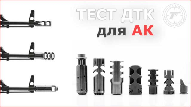 Тест ДТК для АК-образных карабинов.