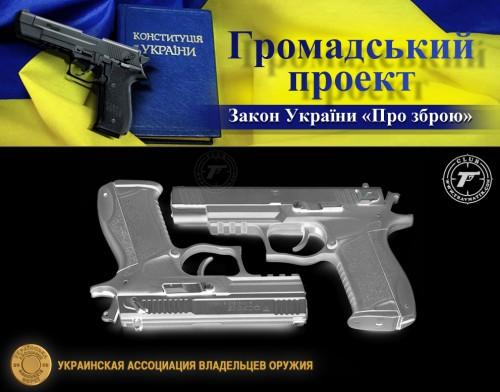 Закон Украины «Об оружии». Первый общественный проект.
