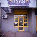 32. КУЛЯ. Оружейный магазин г. Киев. Левый берег, Осокорки, Позняки.
