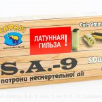 Травматические патроны S.A. 9 производства ТОВ «Сафарі» г. Днепр, УКРАИНА.