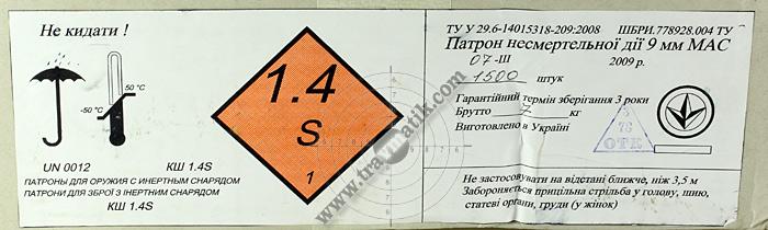 Патроны МАС 9 мм РА. Упаковка 1500 штук.