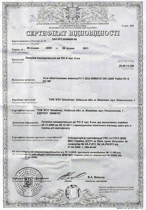 Сертификат - патрон ПС9