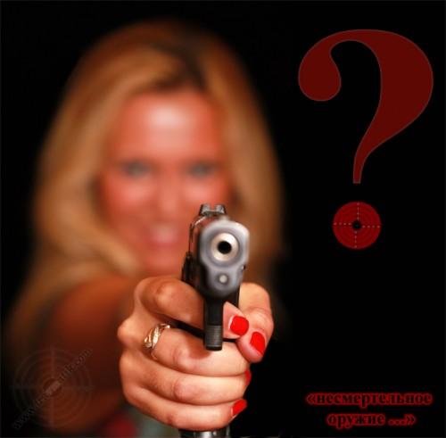 Демократия это договор о правилах между хорошо вооруженными джентльменами или имеют ли «травматики» право на «жизнь»!?