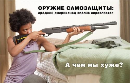 08. Фото (c) Oleg Volk (http://olegvolk.net)